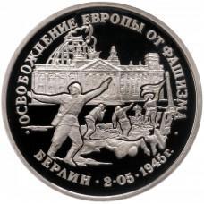 3 рубля 1995 Освобождение Европы от фашизма. Берлин. PROOF