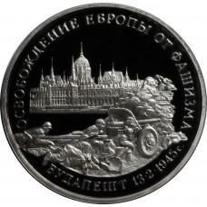 3 рубля 1995 Освобождение Европы от фашизма. Будапешт. PROOF