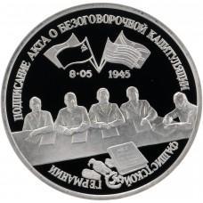 3 рубля 1995 Освобождение Европы от фашизма. Капитуляция Германии. PROOF