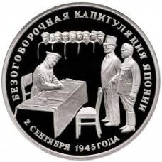 3 рубля 1995 Безоговорочная капитуляция Японии. PROOF