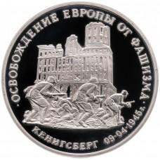 3 рубля 1995 Освобождение Европы от фашизма. Кенигсберг. PROOF