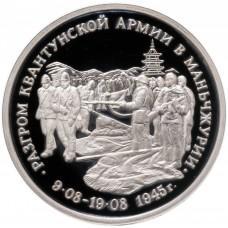 3 рубля 1995 Разгром советскими войсками Квантунской армии в Маньчжурии. PROOF