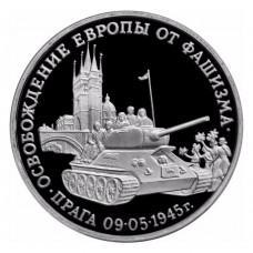 3 рубля 1995 Освобождение Европы от фашизма. Прага. PROOF