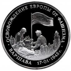 3 рубля 1995 Освобождение Европы от фашизма. Варшава. PROOF