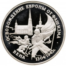 3 рубля 1995 Освобождение Европы от фашизма. Вена. PROOF