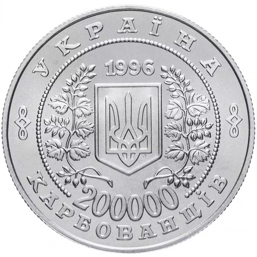 200000 карбованцев 1996 Украина - 10 лет Чернобыльской аварии
