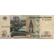 10 рублей 1997(2004) ХЧ 2229265