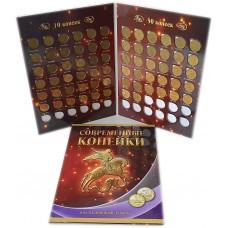 Набор монет 10 и 50 копеек 1997-2015  в альбоме  68 монет