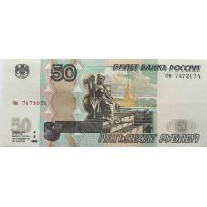 50 рублей 1997 года серия бм (модификация 2004) UNC пресс