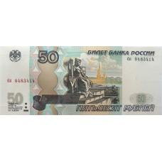 50 рублей 1997 года серия бн (модификация 2004) UNC пресс