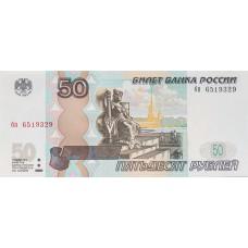 50 рублей 1997 (2004) UNC пресс, серия бп