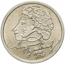 1 рубль Пушкин СПМД 1999 года