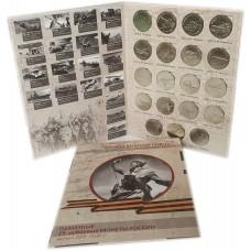 Набор из 19 монет 25 рублей 2019-2020 Оружие Победы в альбоме