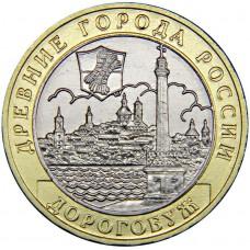 10 рублей Дорогобуж 2003 года