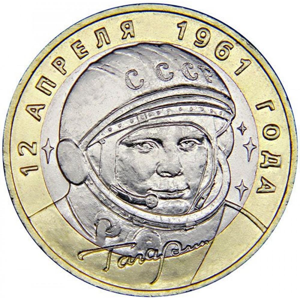10 рублей 40-летие Космического Полета Гагарина ММД 2001 года