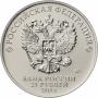 25 рублей 2019 Бременские Музыканты - Советская/Российская мультипликация
