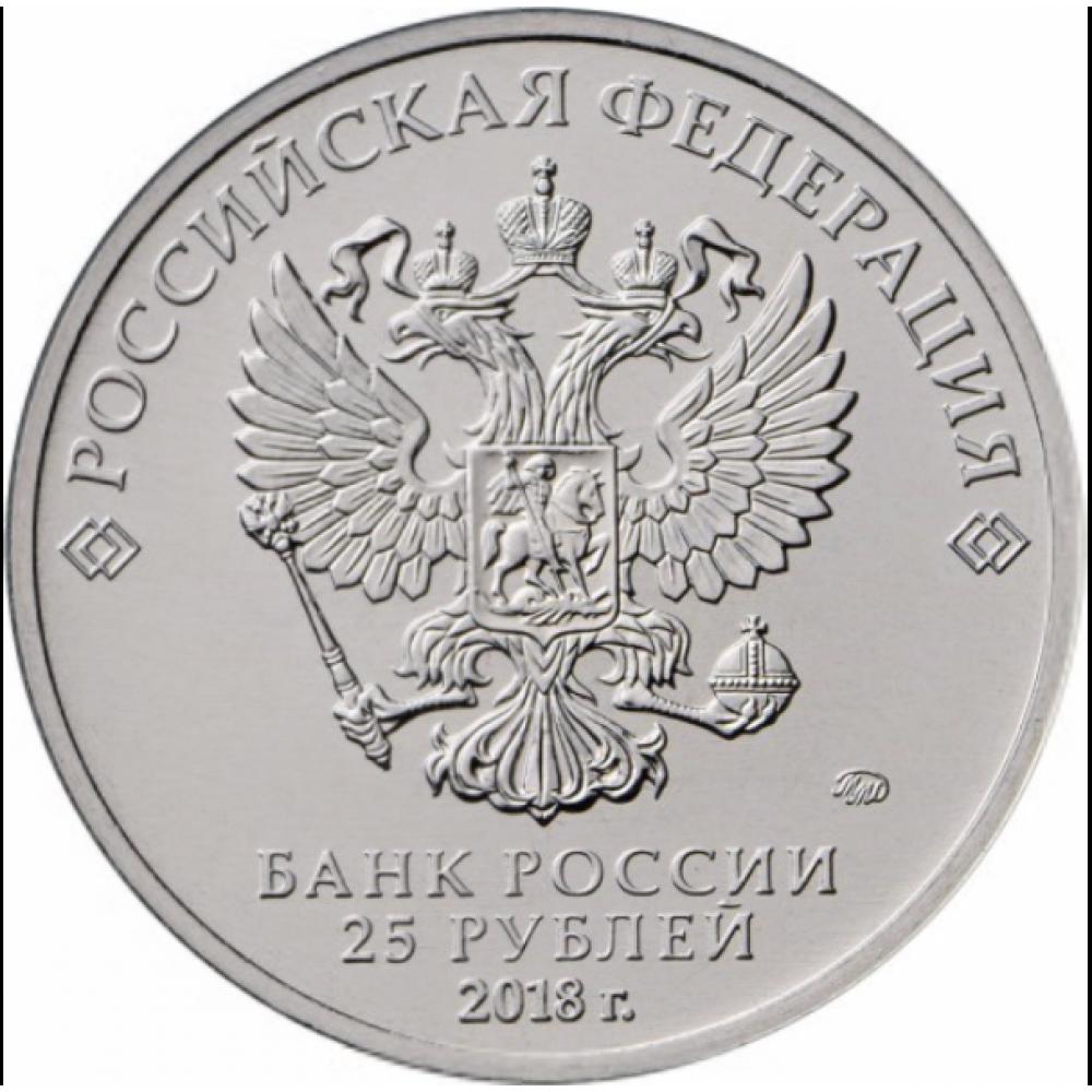Монета 25 рублей 2017 ЧМ по Футболу 2018 FIFA цветная - Чемпионат Мира (Кубок) 2-й выпуск, цветной
