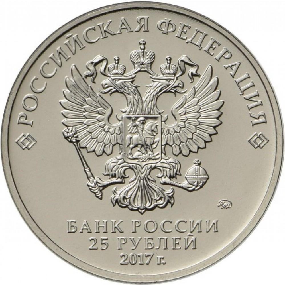 25 рублей 2017 Три Богатыря Цветная - Советская/Российская мультипликация (мультики)