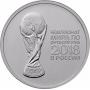 25 рублей 2017 ЧМ по Футболу (КУБОК) 2018 FIFA 2-й выпуск, Чемпионат Мира