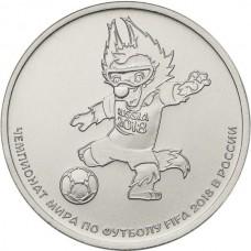 25 рублей Волк Забивака - Талисман ЧМ по Футболу 2018 FIFA - Чемпионат Мира, 3-й выпуск