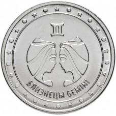 1 рубль Близнецы - Знаки Зодиака Приднестровье, 2016 год