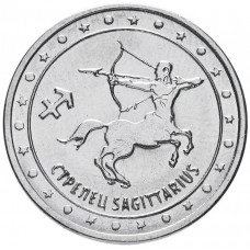 1 рубль Стрелец - Знаки Зодиака Приднестровье, 2016 год