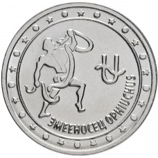 1 рубль Змееносец - Знаки Зодиака Приднестровье, 2016 год