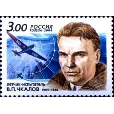 2004 100-лет со дня рождения В.П. Чкалова (1904-1938), летчика-испытателя.№ 911.