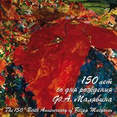 2019 тип2 150 лет со дня рождения Ф.А. Малявина.Сувенирный набор в художественной обложке.