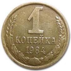 1 копейка СССР 1984 года
