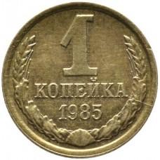 1 копейка СССР 1985 года