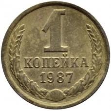 1 копейка СССР 1987 года