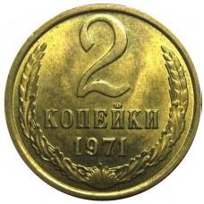 2 копейки СССР 1971  года
