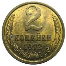 2 копейки СССР 1972  года