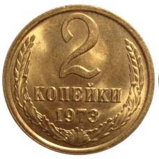 2 копейки СССР 1973  года