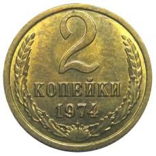 2 копейки СССР 1974  года
