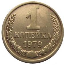 1 копейка СССР 1979 года