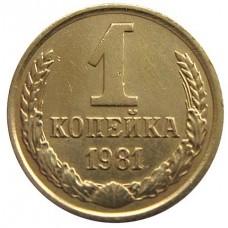 1 копейка СССР 1981 года