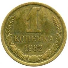 1 копейка СССР 1982 года