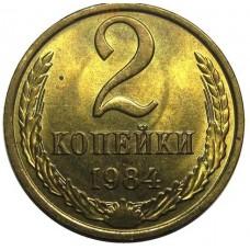 2 копейки СССР 1984  года