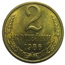 2 копейки СССР 1986  года