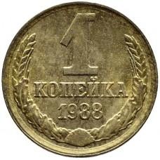 1 копейка СССР 1988 года