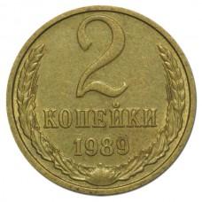 2 копейки СССР 1989  года