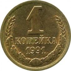 1 копейка СССР 1991 года