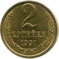 2 копейки СССР 1991 года (Л)
