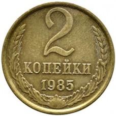 2 копейки СССР 1985  года