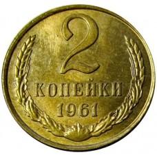 2 копейки СССР 1961 года