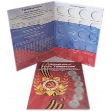 Альбом для монет - серии Города Герои и др. (1,2,5 рублей)