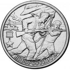 2 рубля Новороссийск 2000 года