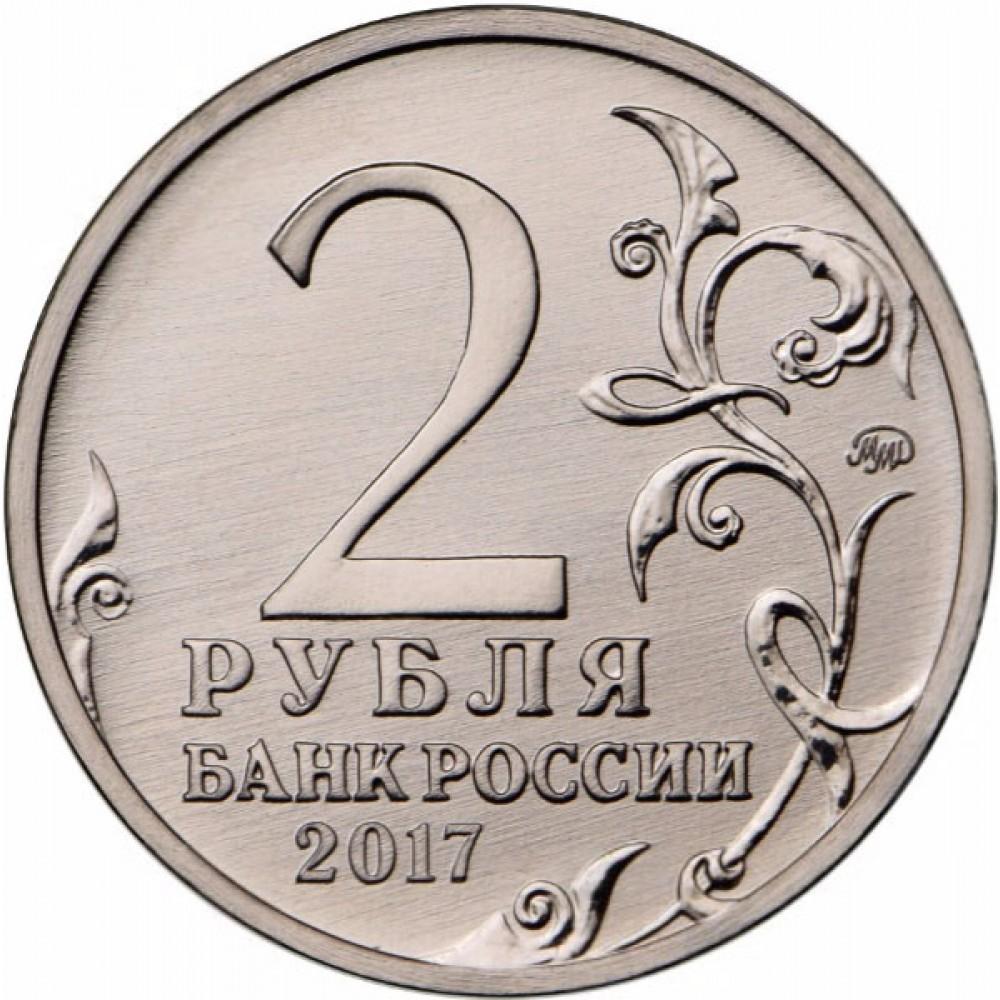 2 рубля Керчь 2017 года - Города-Герои